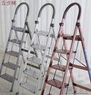 鋁合金加厚折疊梯子五步梯