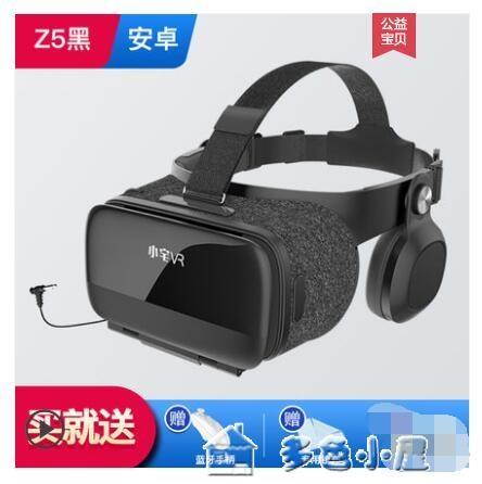 VR眼鏡小宅Z5新款vr眼鏡手機專用頭盔體感模擬器游戲機設備帶手柄頭戴式手機盒 雙十一鉅惠YXS