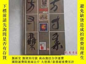 二手書博民逛書店stamp罕見album 集郵空冊Y25473