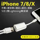 iPhone 7 8 X 五合一 雙Lightning轉接頭 可通話 線控 電腦傳輸 耳機 轉接線