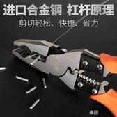 鉗子 電工工具老虎鉗子多功能萬用德國進口技術鋼絲鉗尖嘴鉗斜口鉗 享購