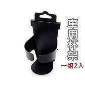 車用杯架(一組2入)-懸掛式多功能摺疊飲料架73pp676【時尚巴黎】