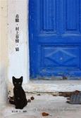(二手書)希臘.村上春樹.貓