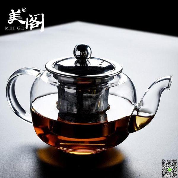 茶壺 現代家用花茶過濾茶杯透明玻璃茶具泡茶壺耐熱黑茶煮茶器