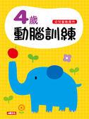 幼兒智能提升:4歲動腦訓練(附1張貼紙)【練習本】
