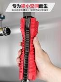 多功能水槽扳手家用安裝拆卸水龍頭萬能水管扳手水暖衛浴專用工具 宜品居家