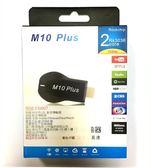 AnyCast M10 plus HDMI 無線 手機轉電視 影音傳輸 同屏器