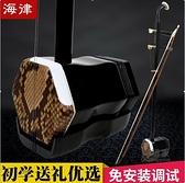 二胡 樂器零基礎初學者通用入門成人練習演奏銅軸二胡T