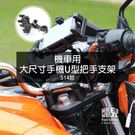 【飛兒】不怕迷路!機車用大尺寸手機U型把手支架 514款 摩托車 機車 手機架 手機導航支架 GPS