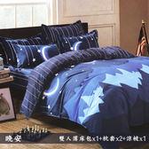 柔絲絨5尺雙人薄床包涼被 4件組「晚安」《生活美學》