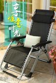 折疊躺椅 多功能躺椅折疊午休涼睡椅子單人成人便攜夏天季家用午睡床逍遙椅igo 維科特3C