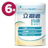 雀巢 立攝適-均康 雙益配方-香草口味 (800g / 6罐)【杏一】