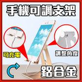 [Q哥] 鋁合金折疊手機支架 【多段角度調整】E78 鋁合金金屬 可調整角度 手機創意底座