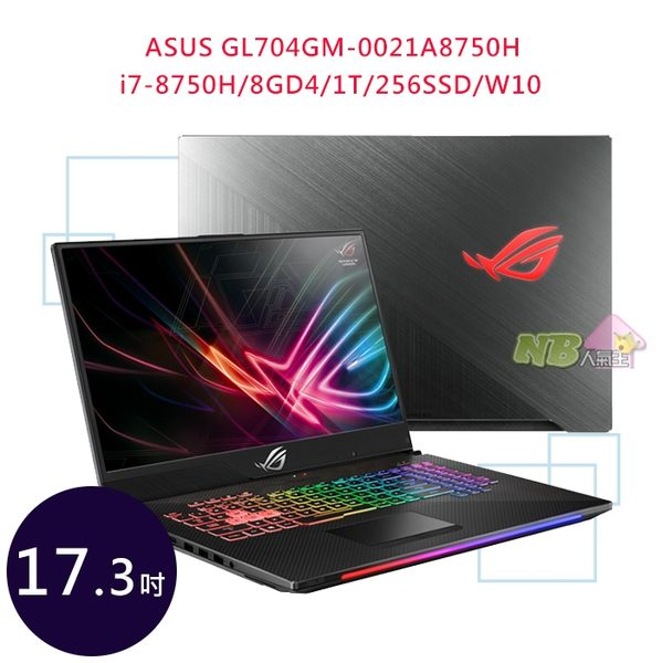 ASUS GL704GM-0021A8750H 17.3吋 ◤刷卡◢ 電競 筆電 (i7-8750H/8GD4/1T/256SSD/W10)