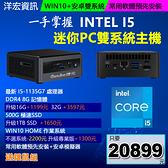 【20899元】全新第11代INTEL MINI PC迷你I5-1135G7電腦主機省空間效能流暢送鍵鼠組收送保固可分期