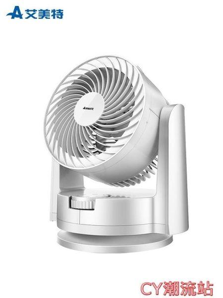 台式風扇 艾美特空氣循環扇家用小型台式迷你靜音辦公室搖頭電風扇學生桌扇JD CY潮流站