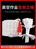 安全繩 戶外高空防墜落安全繩蜘蛛人外墻作業專用套裝自鎖器座板耐磨繩子 米家