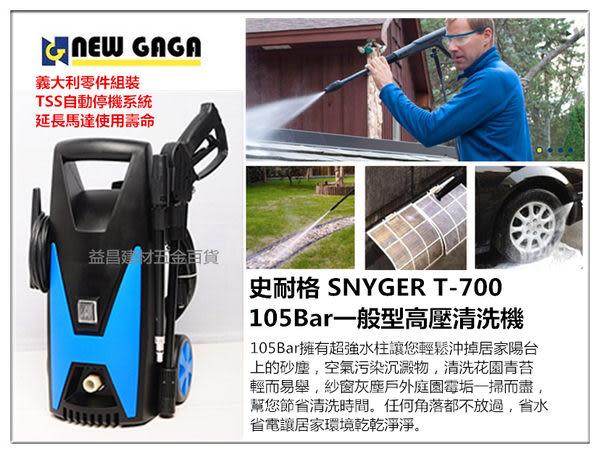 【台北益昌】史耐格 SNYGER T-700 105Bar 強力 高壓清洗機 洗車機 節能省水 非 RYOBI AJP-1600