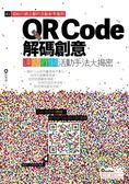 (二手書)QR Code解碼創意:連結行銷活動手法大揭密