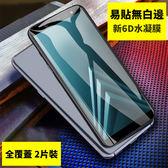 兩片裝 6D水凝膜 三星 Galaxy A6 A6 Plus 2018 保護貼 高清 軟膜 滿版 防爆防指紋 螢幕保護膜