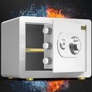 保險櫃 機械保險柜家用小型保險箱防盜全鋼密碼帶鑰匙迷你防火TW【快速出貨八折鉅惠】