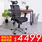 辦公主管椅 辦公椅 椅子 書桌椅 凱堡 雷克斯高背透氣扶手後收鋁合金腳電腦椅【A30063】