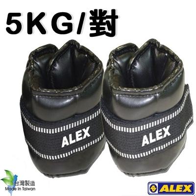 【ALEX】PU型多功能加重器(5KG/對) (色線以實體為主)C-2805