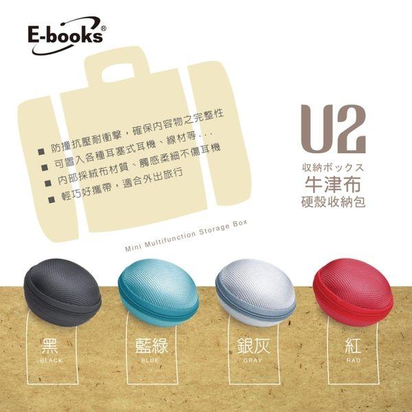 E-books U2 牛津布硬殼收納包-黑