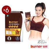 【船井】burner倍熱 超代謝咖啡六盒團購組