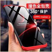 三節殼 OPPO realme 3 手機套 防摔 防指紋 360度全包邊 磨砂硬殼 OPPO realme3 三段式拼接 保護套