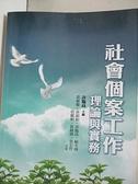 【書寶二手書T1/大學社科_JR1】社會個案工作-理論與實務_徐錦鋒/等