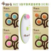 婴儿指甲修剪器美國ZoLi BUZZ B. 指甲修剪器 電動嬰兒指甲磨 磨墊替換裝洛麗的雜貨鋪