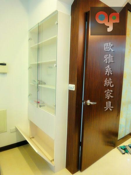 【歐雅 系統家具 】下掀式收納展示書櫃