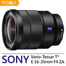 【SONY】Zeiss Vario-Tessar T* FE 16-35mm F4 ZA OSS-*(平行輸入)