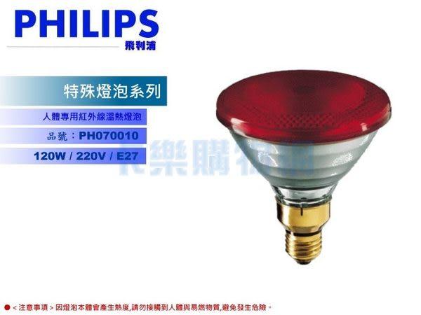 PHILIPS飛利浦 150W 220V E27 人體專用紅外線溫熱燈泡_PH070010