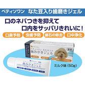 【PET PARADISE 寵物精品】Pet'y Soin 【全犬種用】狗狗專用潔牙牙膏-日本製 牛奶口味  寵物潔牙