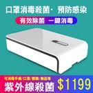 台灣24h現貨,防疫從手開始 手機消毒器 紫外線消毒盒手機口罩消毒器家用小型內衣褲藍光