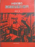 【書寶二手書T1/藝術_NIE】20世紀西方探索劇場理論研究_梁燕麗_簡體