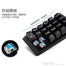 seenDa外接迷你數字小鍵盤 USB免切換財務會計銀行筆記本機械鍵盤【全館免運】