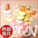 【QQ小熊軟糖+愛心棉花糖串】--幼稚園...