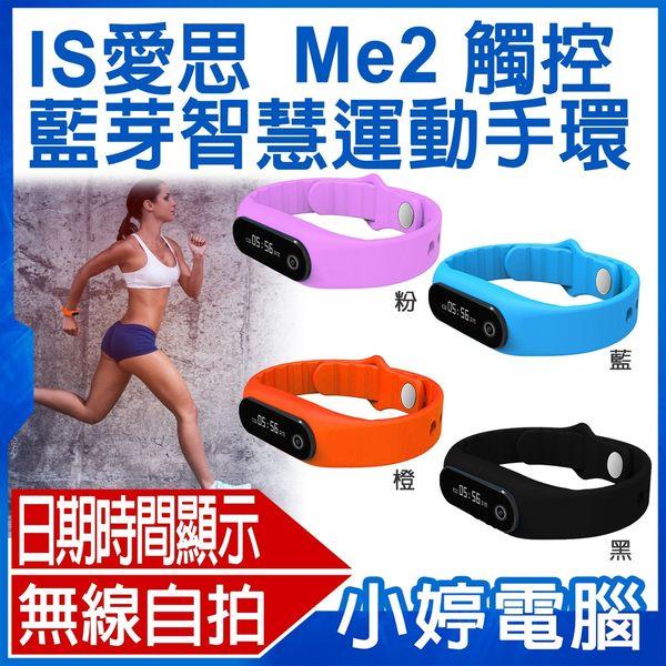 【免運+24期零利率】全新 IS愛思 Me2觸控藍牙智慧運動手環 記錄熱量/運動步伐/來電/簡訊震動
