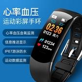 智慧手環 智慧手環防水心率計步計步男女運動手錶