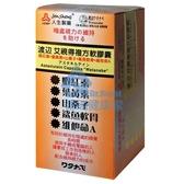 人生製藥 渡邊 艾視得複方軟膠囊 60粒/瓶◆德瑞健康家◆
