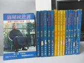 【書寶二手書T7/歷史_NSE】蔣總統秘錄_1~15冊合售
