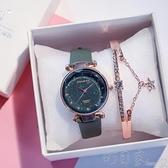 手錶 法國小眾防水2020年新款手錶女生ins風簡約氣質學生韓版抖音星空 町目家