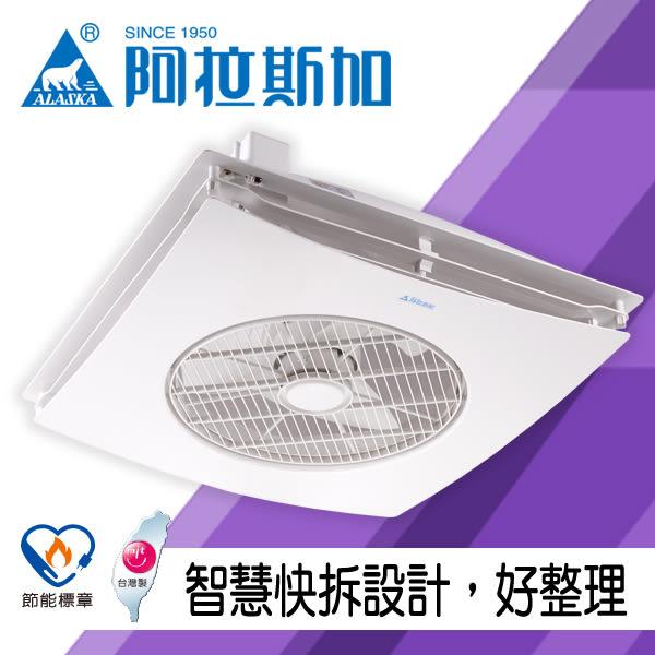 阿拉斯加 輕鋼架/天花板 節能循環扇 SA-398-110V