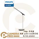 ◎相機專家◎ Philips 飛利浦 PD040 酷雅 66140 LED 護眼檯燈 皓月白 三段色溫 柔光舒適 公司貨