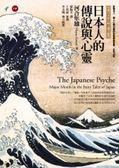 (二手書)日本人的傳說與心靈