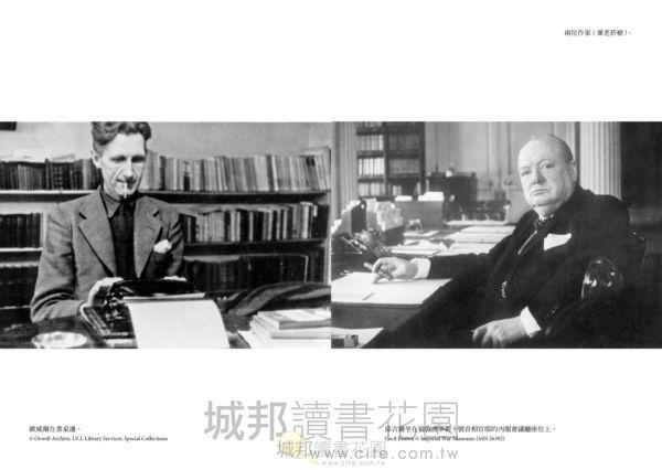 邱吉爾與歐威爾:對抗極權主義,永不屈服!政治與文壇雙巨擘,影響後世革命深遠的...