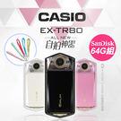 CASIO TR80 【24H快速出貨】 公司貨 送64G卡+水鑽手帶+9H鋼化螢幕貼+原廠皮套 保固18個月